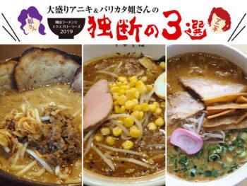 《岡山で食べたい味噌・ミソ・みそラーメン》ファン感涙のみそブームが到来?! 岡山県民のハートわしづかみの絶品みそラーメン!