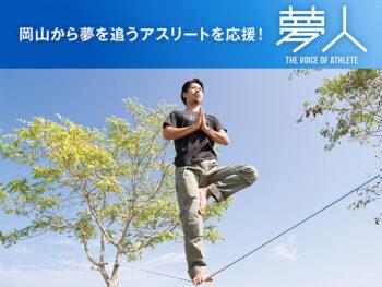《大杉徹×スラックライン》世界を圧倒し、日本のスラックラインシーンを牽引するパイオニア。