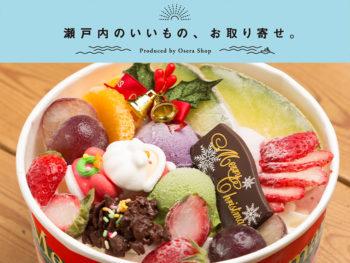 《岡山市/MISAO》かわいいし、おいしいし、保存できる! いいことずくしのクリスマス・アイスケーキ。