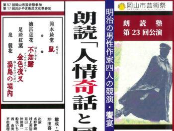 《朗読「人情奇話と国民的通俗小説」》岡本綺堂、徳富蘆花、尾崎紅葉、泉鏡花の作品を、朗読で楽しもう。