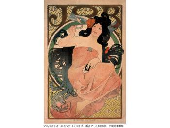 《岡山県立美術館》ミュシャとオルリクの作品を中心に、日本とヨーロッパの交流の軌跡を辿る特別展。