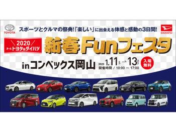 《新春Funフェスタ》トヨタ&ダイハツの最新ラインナップが大集結! 全13種の競技を体験できるスポーツイベントも開催。