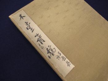 《犬養木堂記念館 一品展》岡山が生んだ名宰相・犬養毅が折にふれて書き残した詩をパネル展示。
