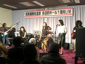 《和気鵜飼谷温泉 月例共同企画LIVE》交流活性化促進を目的に開催される、入場無料の音楽イベント!