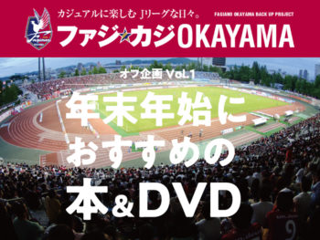 ファジ☆カジOKAYAMA1月号|オフ企画 Vol.1