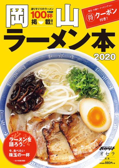 岡山ラーメン本 2020