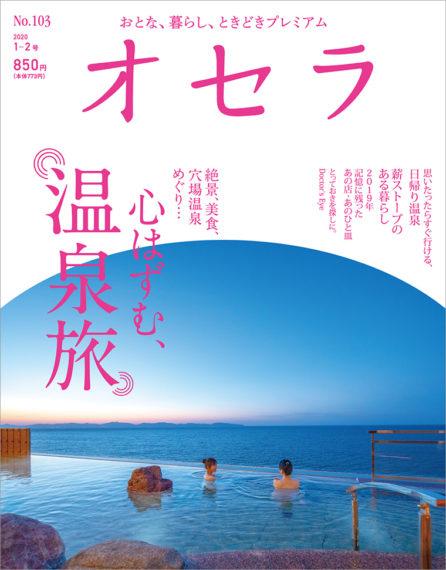 オセラ No.103 1-2月号