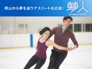 《小松原美里×アイスダンス》夢の舞台は未来の自分を信じ抜いた先に。