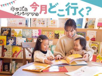 《岡山市・倉敷市 絵本充実のセレクト本屋さん3選》プレゼントにも最適! 絵本を探しに出かけよう。