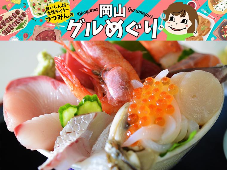 《岡山市/ 食堂備前(しょくどうびぜん)》高級魚介爆盛り! 『岡山中央卸売市場』から直接仕入れの新鮮魚介が、これでもかと乗る豪華海鮮丼。