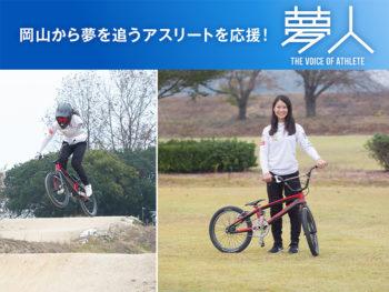《早川優衣×BMXレーサー》岡山から世界の舞台へ。BMX界にニューヒロイン現る。