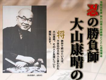 《県⽴図書館とことん活⽤講座》倉敷出身の将棋界のレジェンド。大山康晴十五世名人の軌跡について学ぼう!