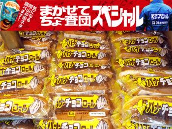 《岡山木村屋》『やっぱりおいしい、キムラヤのパン♪』が、創業100周年! 誰もが知るロングセラーから新作情報まで、岡山のご当地パンの今を大解剖。