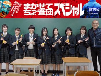 《玉野市/岡山県立玉野高校 モデルロケットチーム》「ロケットを飛ばしまくるJKがいる」と噂の『岡山県立玉野高校』を訪問。全国大会で好成績をおさめる、女子ロケットチームの活動を直撃!