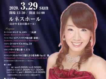 《西崎仁美ピアノリサイタル》ベートーベン生誕250年記念。岡山市出身のピアニストによる地元凱旋リサイタル。