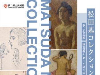《夢二名品展》初代館長を務めた松田基のコレクション展。夢二と同時代に生きた画家の作品も。