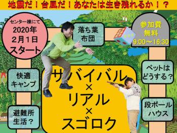 《岡山県自然保護センター体験型イベント》『自然保護センター』がまたやった! 等身大すごろくイベント開催。