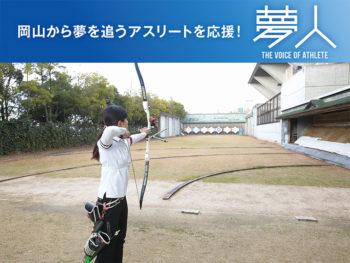 《入江優×アーチェリー》凛と弓を構え、小さな的と大きな未来を見据える。