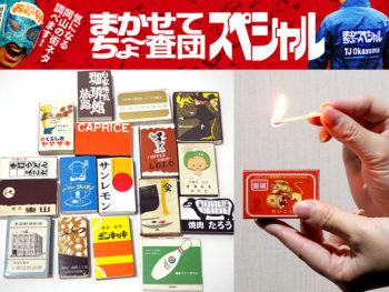 《岡山市/マッチ クラシックデザイン・中外燐寸社》懐かしくて新鮮、時代の空気を映したデザインの数々。個性あふれる「マッチ箱」の世界をのぞいてみよう。