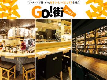 《GO!街》JR岡山駅周辺にオープンした夜スポットをクローズアップ!