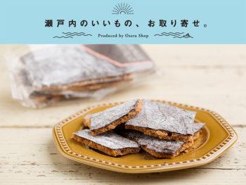 《岡山市北区/FUKUYA》友チョコ&義理チョコにもぴったり! サックサク食感がやみつき必至のチョコレート菓子「ムラングショコラ」。