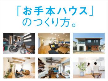 家づくりのお手本ポイントを要チェック! 今ならクオカード3000円分をプレゼントも。
