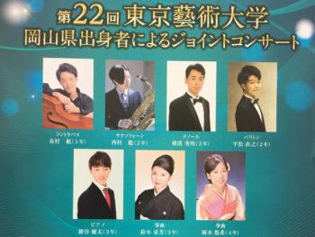 《岡山県出身者によるジョイントコンサート》東京芸大・岡山県人会主催。今年で22回を迎える岡山でのコンサート。