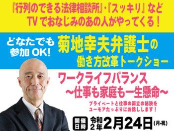 《菊地幸夫弁護士トークショー》テレビ番組でおなじみの菊地弁護士による、働き方改革をテーマにしたトークショー。