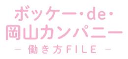 ボッケー・de・岡山カンパニー