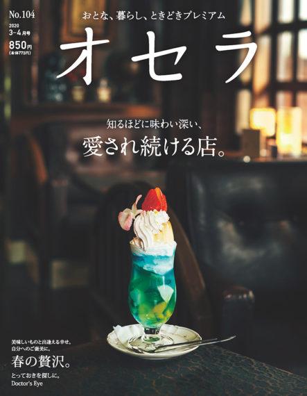 オセラ No.104 3-4月号