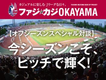 ファジ☆カジOKAYAMA2月号|オフシーズンスペシャル対談