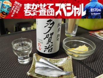《岡山市/岡山の日本酒・地酒専門店『さかばやし』》全国有数の酒どころ岡山。地酒を知り尽くす街の酒屋をたずねて、立ち飲みしながら岡山の日本酒について聞いてみた!