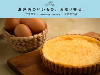 《岡山市北区撫川/サンドリヨン》平飼いの有精卵使用! 卵の風味とバター香るワンランク上のチーズケーキ!