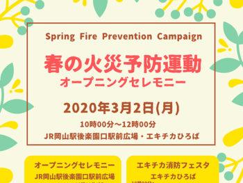 《春の火災予防運動オープニングセレモニー・エキチカ消防フェスタ》火災が発生しやすいこの時期、みんなで防火を心がけよう!