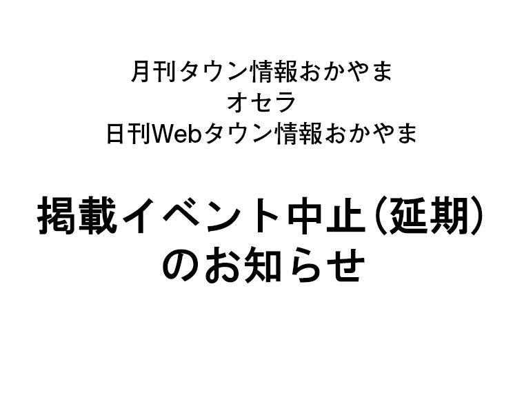 「月刊タウン情報おかやま」「オセラ」「日刊Webタウン情報おかやま」掲載イベント中止(延期)のお知らせ