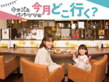 《岡山市・総社市 親子で洋食を味わえる、カフェ&レストラン3選》子育て世代の強い味方。格安お子さまランチも! ご飯大盛り無料も!