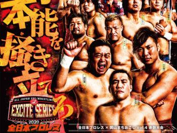 《全日本プロレス》岡山出身の佐藤光留選手を、岡山限定の「ひかるシート」で応援しよう!
