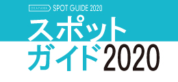 スポットガイド2020