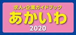 あかいわ,2020,求人・企業ガイドブック,AKAIWA2020