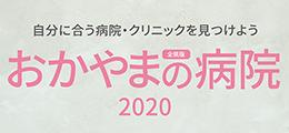 おかやまの病院2020[全県版]