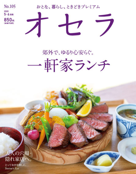 オセラ No.105 5-6月号