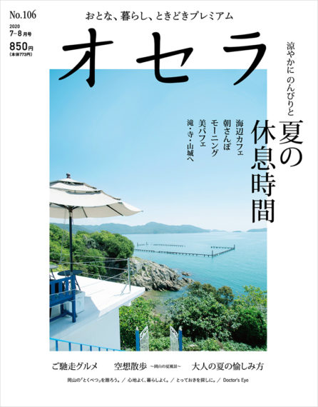 オセラ No.106 7-8月号
