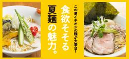 欲そそる夏麺の魅力。