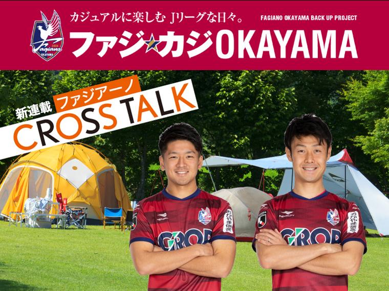 ファジ☆カジOKAYAMA7月号 夏のお供に!オフィシャルグッズ&ファジアーノCROSS TALK