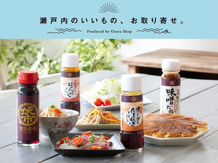《備前市/鷹取醤油》料理のバリエーションが広がる! 万能調味料4種セット。