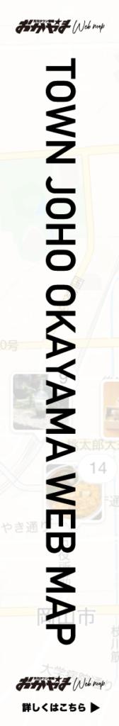 タウン情報おかやまWeb map