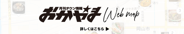 TOWN JOHO OKAYAMA WEB MAP