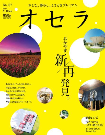 オセラ No.107 9-10月号