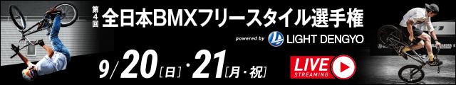 BMXフリースタイル選手権を楽しもう!