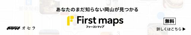 First maps|ファーストマップ